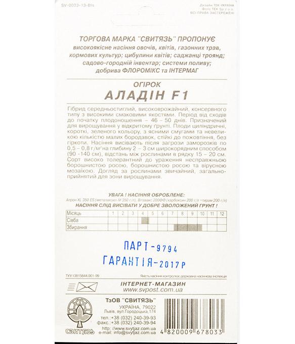 Огурец АлладинF1 (драже)