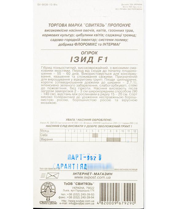 Огурец ИзидF1 (драже)