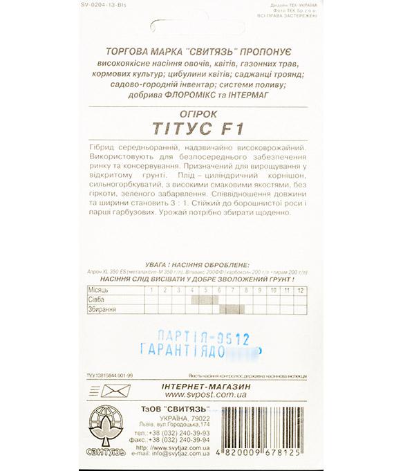 Огурец ТитусF1 (драже)